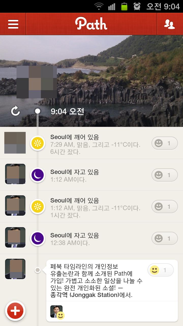 path 모바일앱 화면
