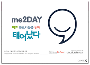 me2day 소개 (http://me2day.net)